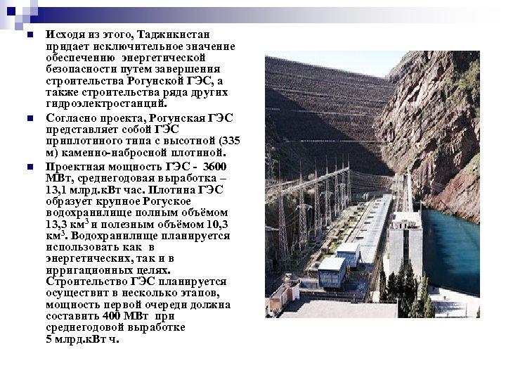 n n n Исходя из этого, Таджикистан придает исключительное значение обеспечению энергетической безопасности путем