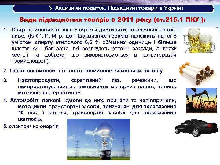 3. Акцизний податок. Підакцизні товари в Україні Види підакцизних товарів з 2011 року (ст.