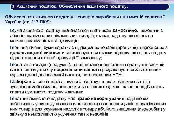3. Акцизний податок. Обчислення акцизного податку з товарів вироблених на митній території України (ст.