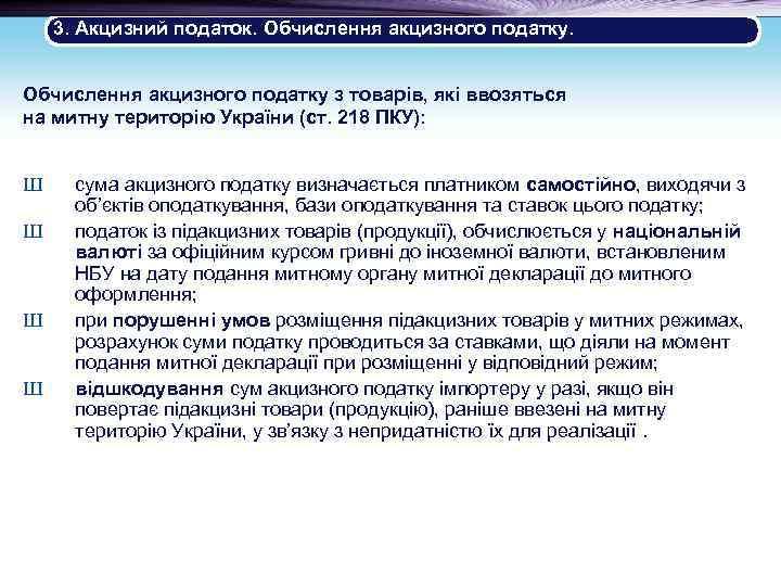 3. Акцизний податок. Обчислення акцизного податку з товарів, які ввозяться на митну територію України