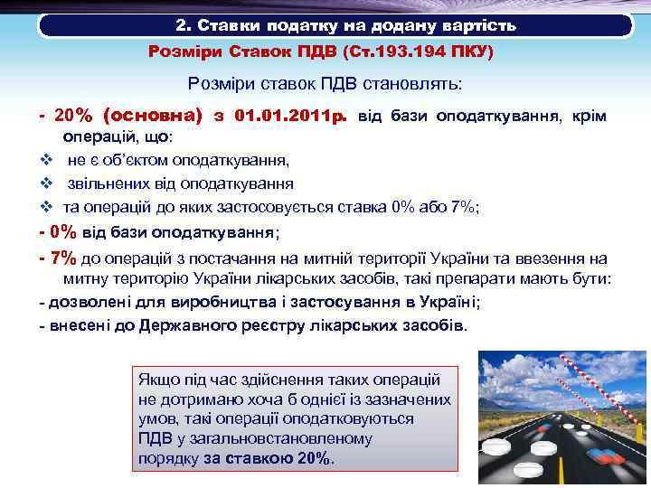 2. Ставки податку на додану вартість Розміри Ставок ПДВ (Ст. 193. 194 ПКУ) Розміри