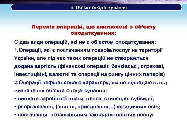 3. Об'єкт оподаткування. Перелік операцій, що виключені з об'єкту оподаткування: Є два види