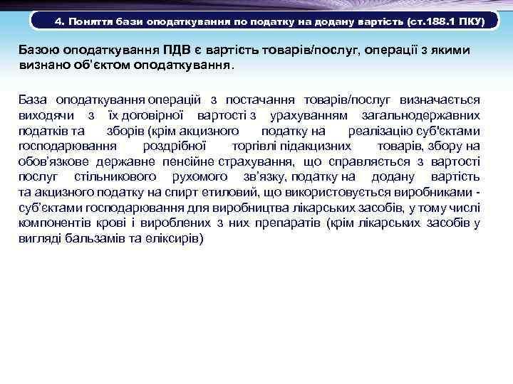 4. Поняття бази оподаткування по податку на додану вартість (ст. 188. 1 ПКУ)