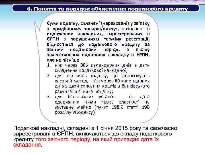 6. Поняття та порядок обчислення податкового кредиту Суми податку, сплачені (нараховані) у зв'язку