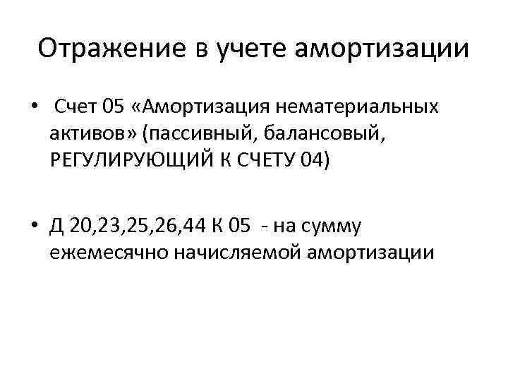 Отражение в учете амортизации • Счет 05 «Амортизация нематериальных активов» (пассивный, балансовый, РЕГУЛИРУЮЩИЙ К