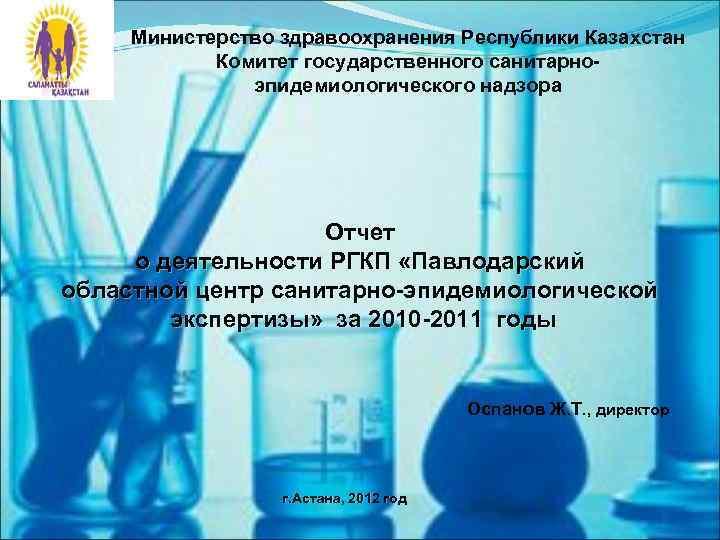 Министерство здравоохранения Республики Казахстан Комитет государственного санитарноэпидемиологического надзора Отчет о деятельности РГКП «Павлодарский областной