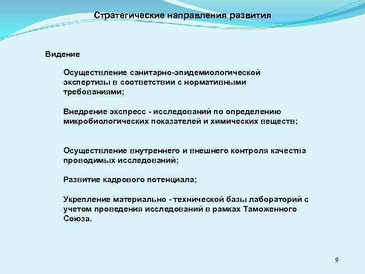 Стратегические направления развития Видение Осуществление санитарно-эпидемиологической экспертизы в соответствии с нормативными требованиями; Внедрение экспресс