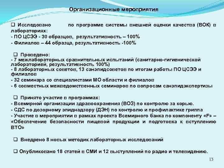 Организационные мероприятия q Исследовано по программе системы внешней оценки качества (ВОК) в лабораториях: -