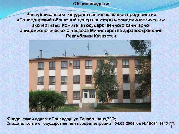 Общие сведения Республиканское государственное казенное предприятие «Павлодарский областной центр санитарно- эпидемиологической экспертизы» Комитета