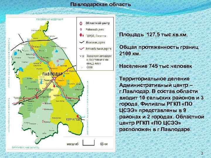 Павлодарская область Площадь 127, 5 тыс. кв. км. Общая протяженность границ 2100 км. Население
