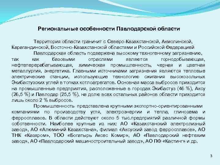 Региональные особенности Павлодарской области Территория области граничит с Северо-Казахстанской, Акмолинской, Карагандинской, Восточно-Казахстанской областями и