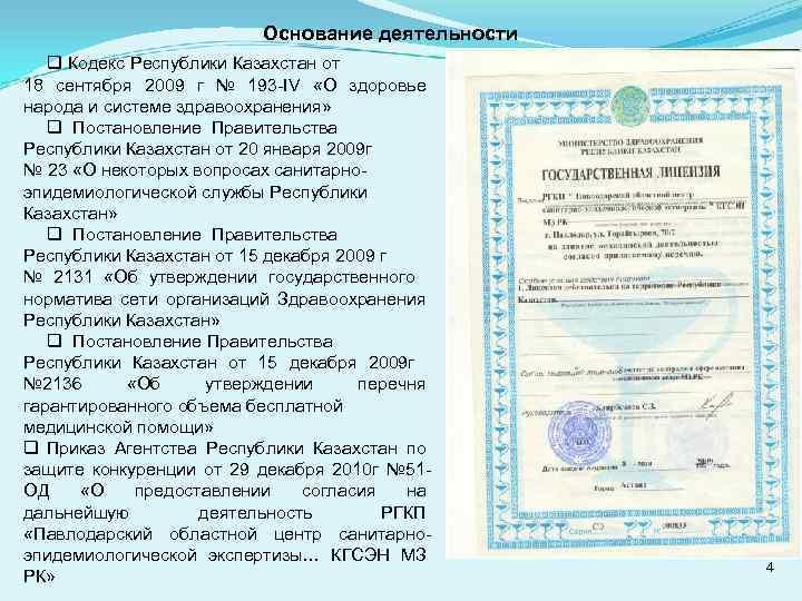 Основание деятельности q Кодекс Республики Казахстан от 18 сентября 2009 г № 193 -IV