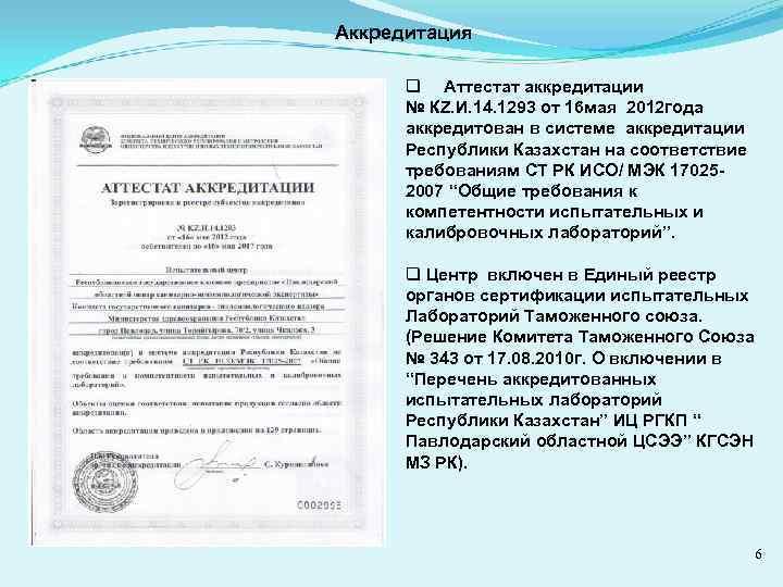 Аккредитация q Аттестат аккредитации № КZ. И. 14. 1293 от 16 мая 2012 года