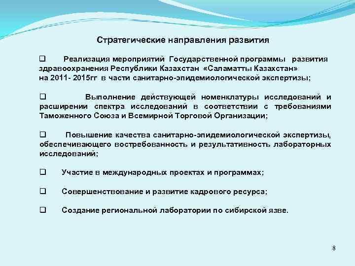 Стратегические направления развития q Реализация мероприятий Государственной программы развития здравоохранения Республики Казахстан «Саламатты Казахстан»