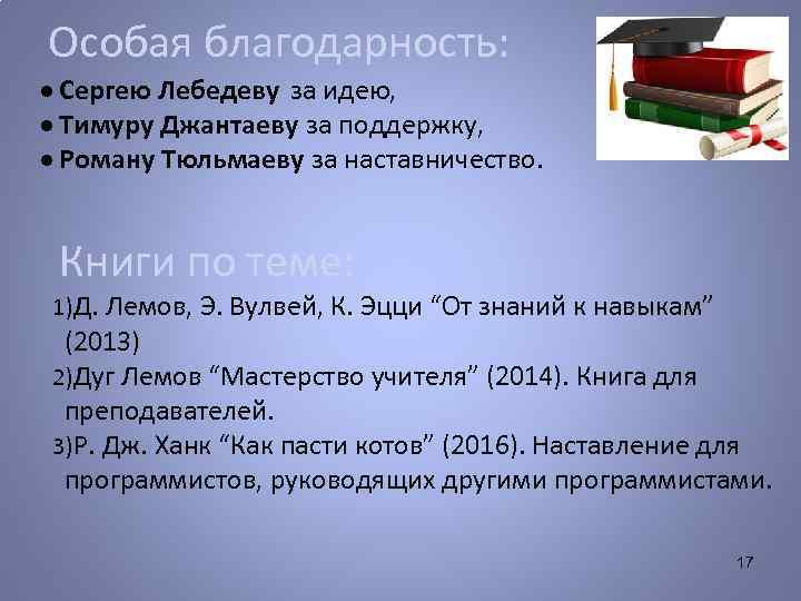 Особая благодарность: ● Сергею Лебедеву за идею, ● Тимуру Джантаеву за поддержку, ● Роману
