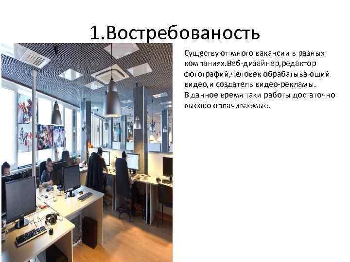 1. Востребованость Существуют много вакансии в разных компаниях. Веб-дизайнер, редактор фотографий, человек обрабатывающий видео,