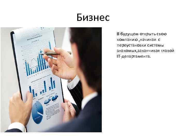 Бизнес В будущем открыть свою компанию , начиная с переустановки системы знакомых, заканчивая главой