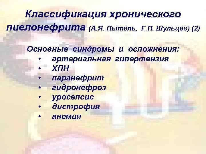 Классификация хронического пиелонефрита (А. Я. Пытель, Г. П. Шульцев) (2) Основные синдромы и осложнения: