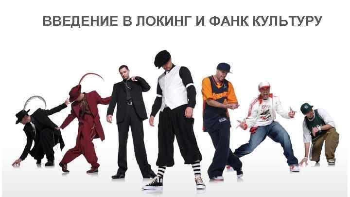 ВВЕДЕНИЕ В ЛОКИНГ И ФАНК КУЛЬТУРУ
