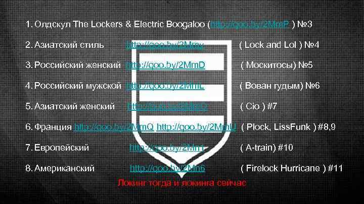 1. Олдскул The Lockers & Electric Boogaloo (http: //qoo. by/2 Mm. P ) №