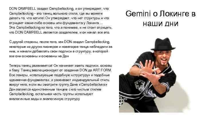 DON CAMPBELL создал Campbellocking, и он утверждает, что Campbellocking - это танец вольного стиля,