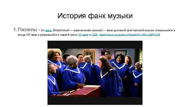 История фанк музыки 1. Госпелы - (от англ. Gospel music — евангельская музыка) —