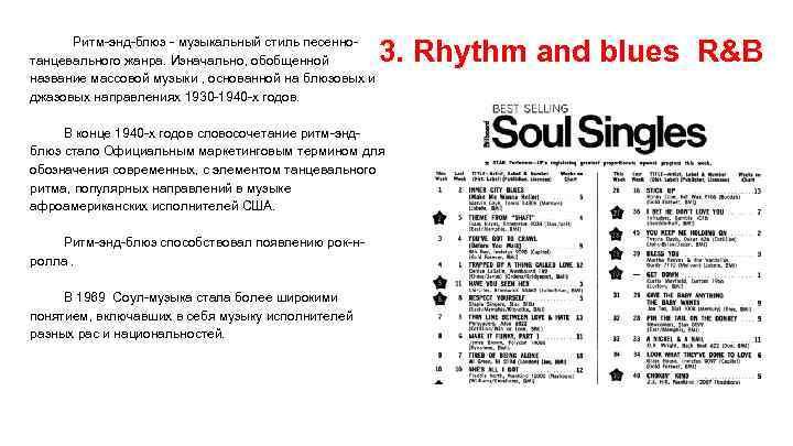 Ритм-энд-блюз - музыкальный стиль песеннотанцевального жанра. Изначально, обобщенной название массовой музыки , основанной на