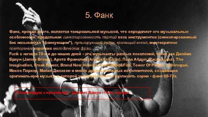 5. Фанк, прежде всего, является танцевальной музыкой, что определяет его музыкальные особенности: предельная синкопированность