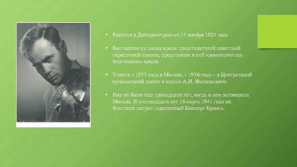 • Родился в Днепропетровске 14 ноября 1924 года • Был одним из самых
