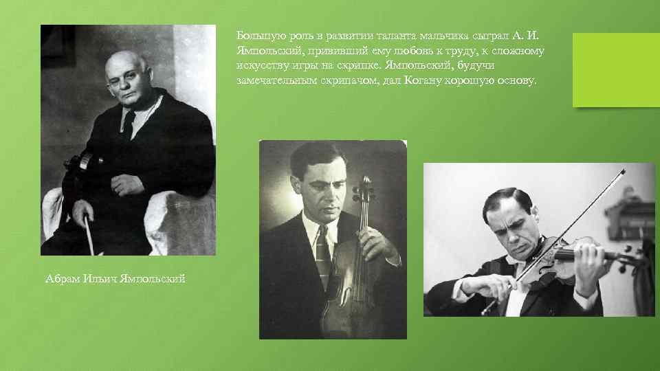 Большую роль в развитии таланта мальчика сыграл А. И. Ямпольский, прививший ему любовь к