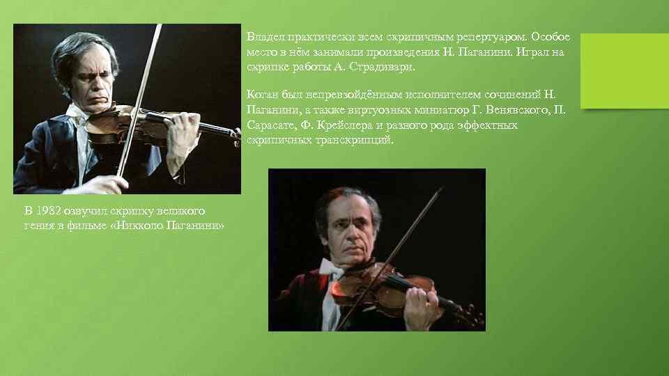 Владел практически всем скрипичным репертуаром. Особое место в нём занимали произведения Н. Паганини. Играл