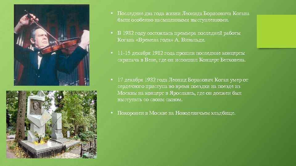 • Последние два года жизни Леонида Борисовича Когана были особенно насыщенными выступлениями. •