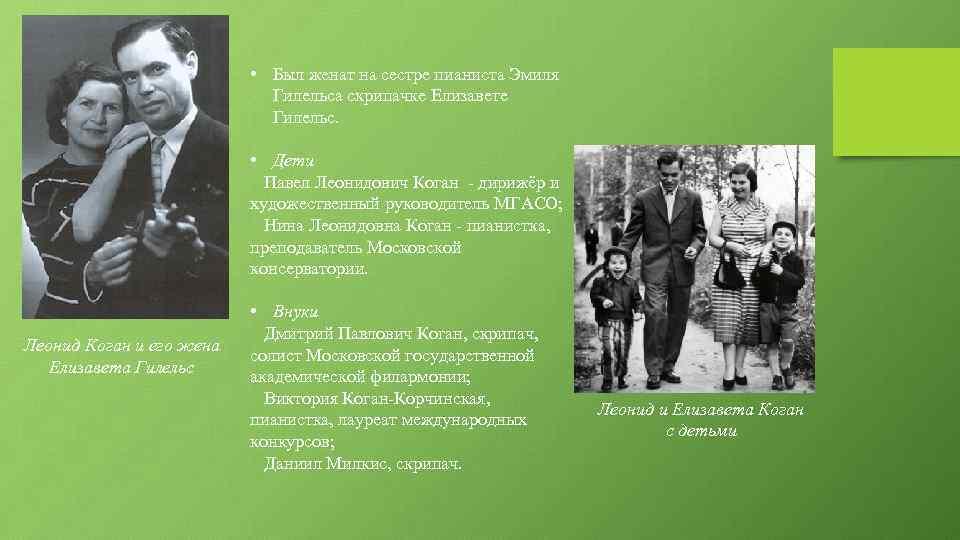 • Был женат на сестре пианиста Эмиля Гилельса скрипачке Елизавете Гилельс. • Дети