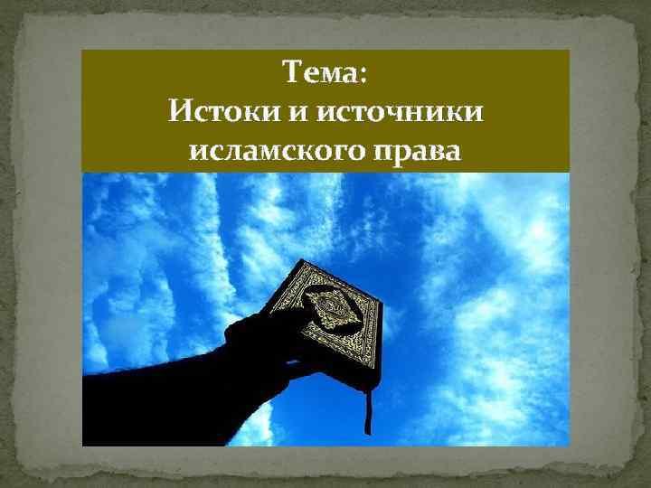 Тема: Истоки и источники исламского права