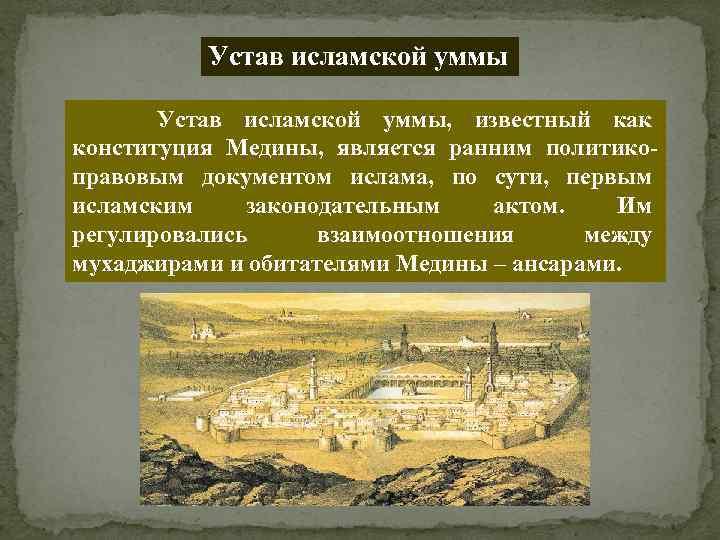 Устав исламской уммы, известный как конституция Медины, является ранним политикоправовым документом ислама, по сути,