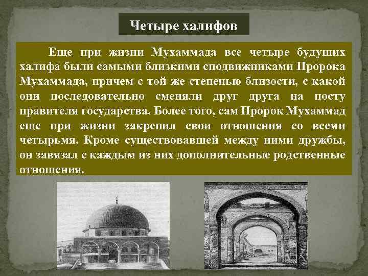 Четыре халифов Еще при жизни Мухаммада все четыре будущих халифа были самыми близкими сподвижниками