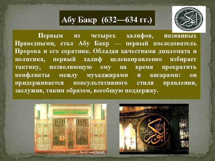Абу Бакр (632— 634 гг. ) Первым из четырех халифов, названных Праведными, стал Абу
