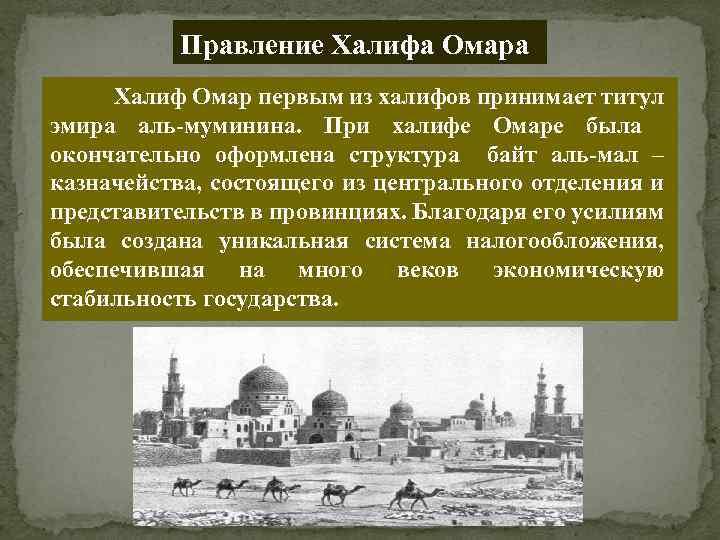 Правление Халифа Омара Халиф Омар первым из халифов принимает титул эмира аль-муминина. При халифе
