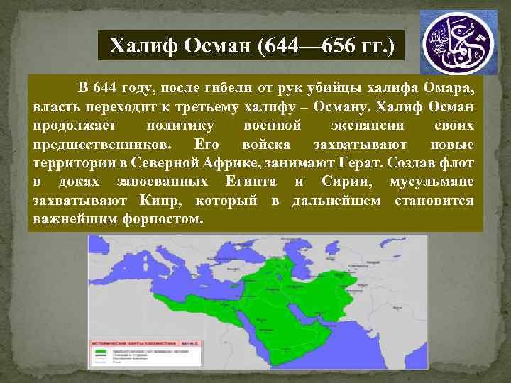 Халиф Осман (644— 656 гг. ) В 644 году, после гибели от рук убийцы