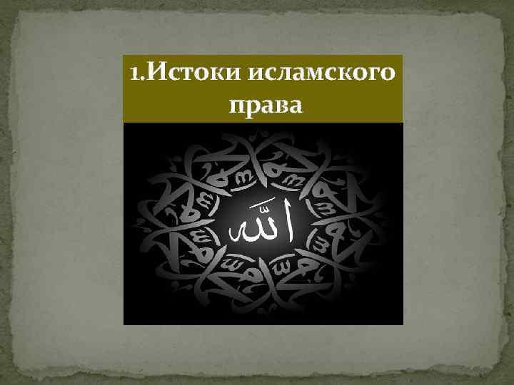 1. Истоки исламского права