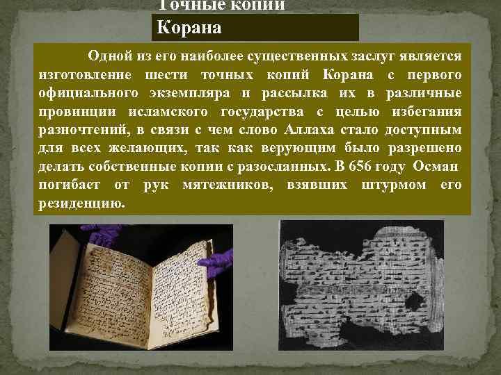 Точные копии Корана Одной из его наиболее существенных заслуг является изготовление шести точных копий