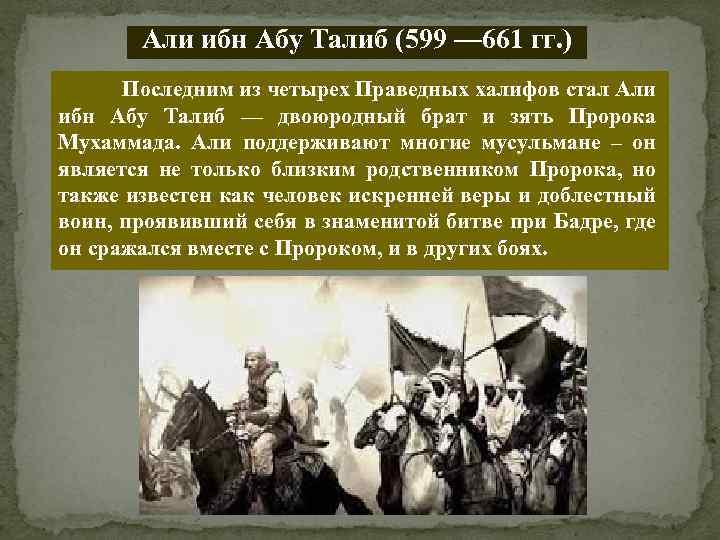 Али ибн Абу Талиб (599 — 661 гг. ) Последним из четырех Праведных халифов