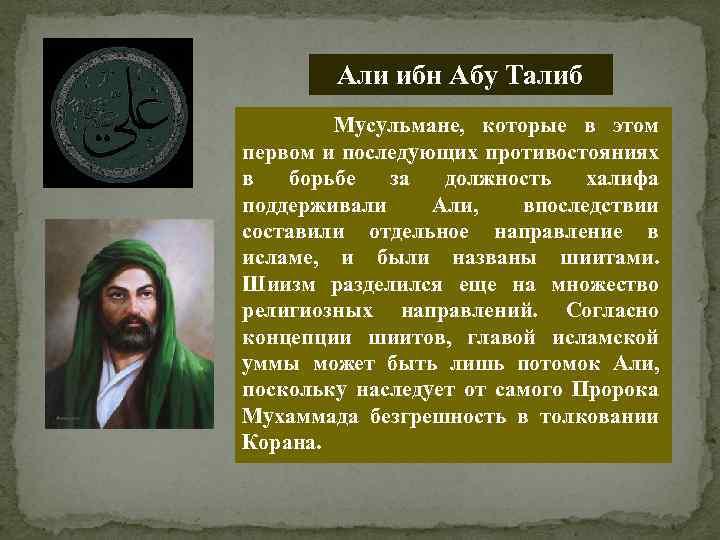 Али ибн Абу Талиб Мусульмане, которые в этом первом и последующих противостояниях в борьбе