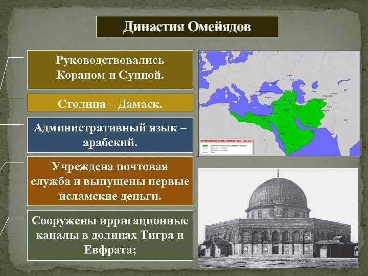Династия Омейядов Руководствовались Кораном и Сунной. Столица – Дамаск. Административный язык – арабский. Учреждена