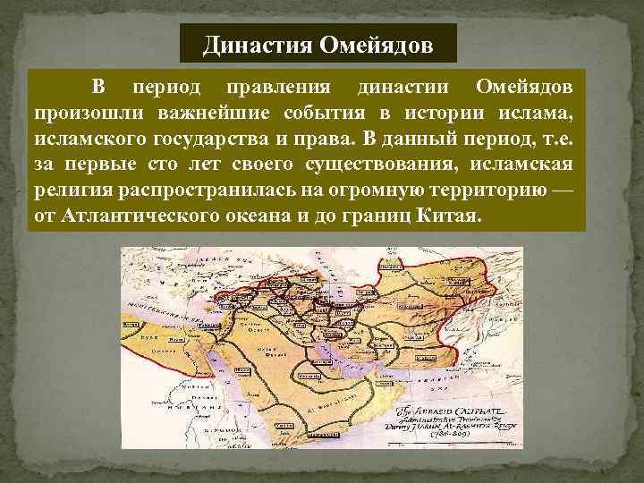 Династия Омейядов В период правления династии Омейядов произошли важнейшие события в истории ислама, исламского