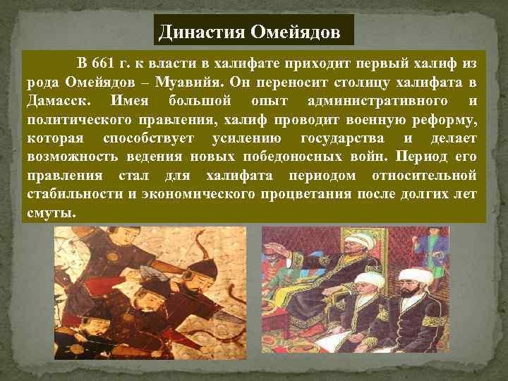 Династия Омейядов В 661 г. к власти в халифате приходит первый халиф из рода