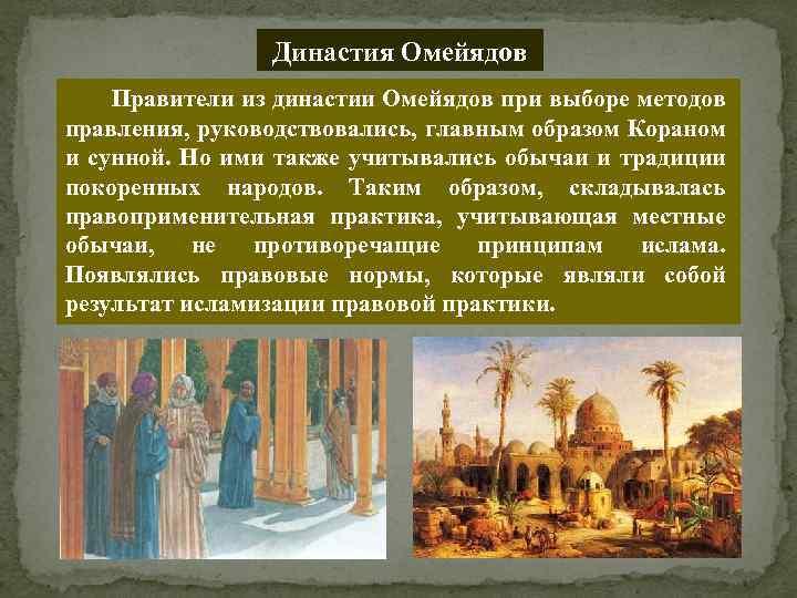 Династия Омейядов Правители из династии Омейядов при выборе методов правления, руководствовались, главным образом Кораном