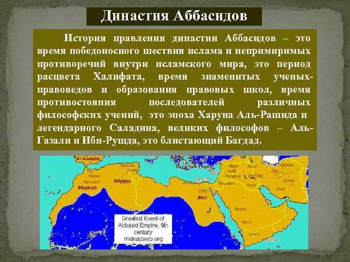 Династия Аббасидов История правления династии Аббасидов – это время победоносного шествия ислама и непримиримых