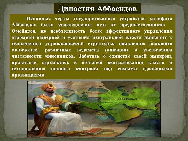 Династия Аббасидов Основные черты государственного устройства халифата Аббасидов были унаследованы ими от предшественников –