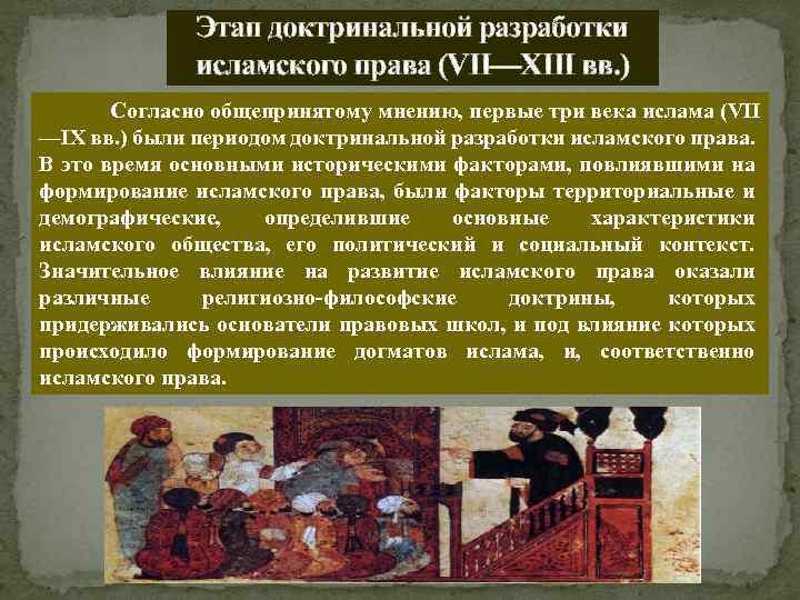 Этап доктринальной разработки исламского права (VII—XIII вв. ) Согласно общепринятому мнению, первые три века